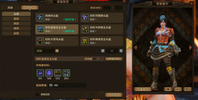 How to Make Your First Set of Armor and Weapon in Blade and Soul