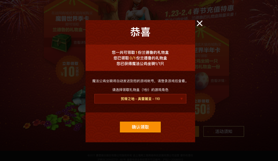 Lunar new year gift from Blizzard: 6